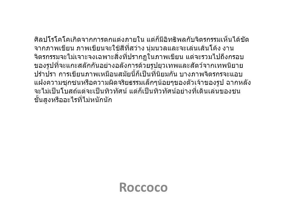 Roccoco ศิลปโรโคโคเกิดจากการตกแต่งภายใน แต่ก็มีอิทธิพลกับจิตรกรรมเห็นได้ชัด จากภาพเขียน ภาพเขียนจะใช้สีที่สว่าง นุ่มนวลและจะเล่นเส้นโค้ง งาน จิตรกรรมจ