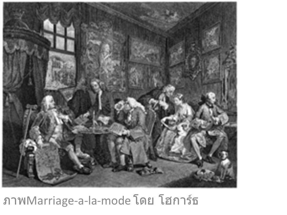 ภาพ Marriage-a-la-mode โดย โฮการ์ธ