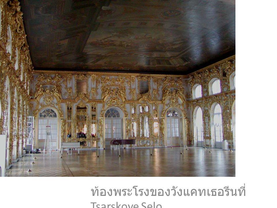 ท้องพระโรงของวังแคทเธอรีนที่ Tsarskoye Selo
