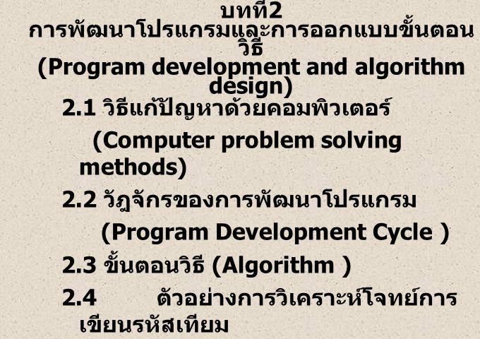 บทที่ 2 การพัฒนาโปรแกรมและการออกแบบขั้นตอน วิธี (Program development and algorithm design) 2.1 วิธีแก้ปัญหาด้วยคอมพิวเตอร์ (Computer problem solving m