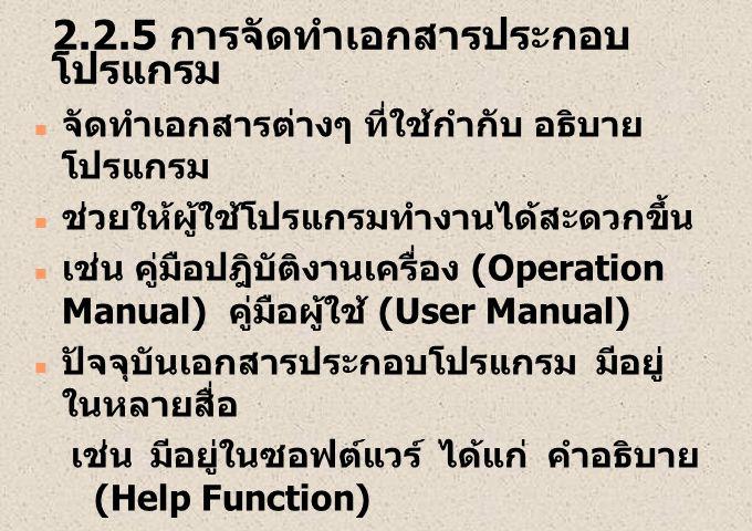 จัดทำเอกสารต่างๆ ที่ใช้กำกับ อธิบาย โปรแกรม ช่วยให้ผู้ใช้โปรแกรมทำงานได้สะดวกขึ้น เช่น คู่มือปฎิบัติงานเครื่อง (Operation Manual) คู่มือผู้ใช้ (User M