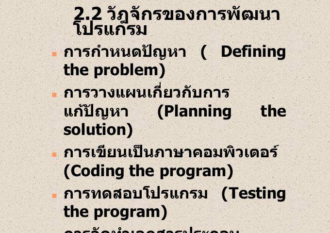 การกำหนดปัญหา ( Defining the problem) การวางแผนเกี่ยวกับการ แก้ปัญหา (Planning the solution) การเขียนเป็นภาษาคอมพิวเตอร์ (Coding the program) การทดสอบ