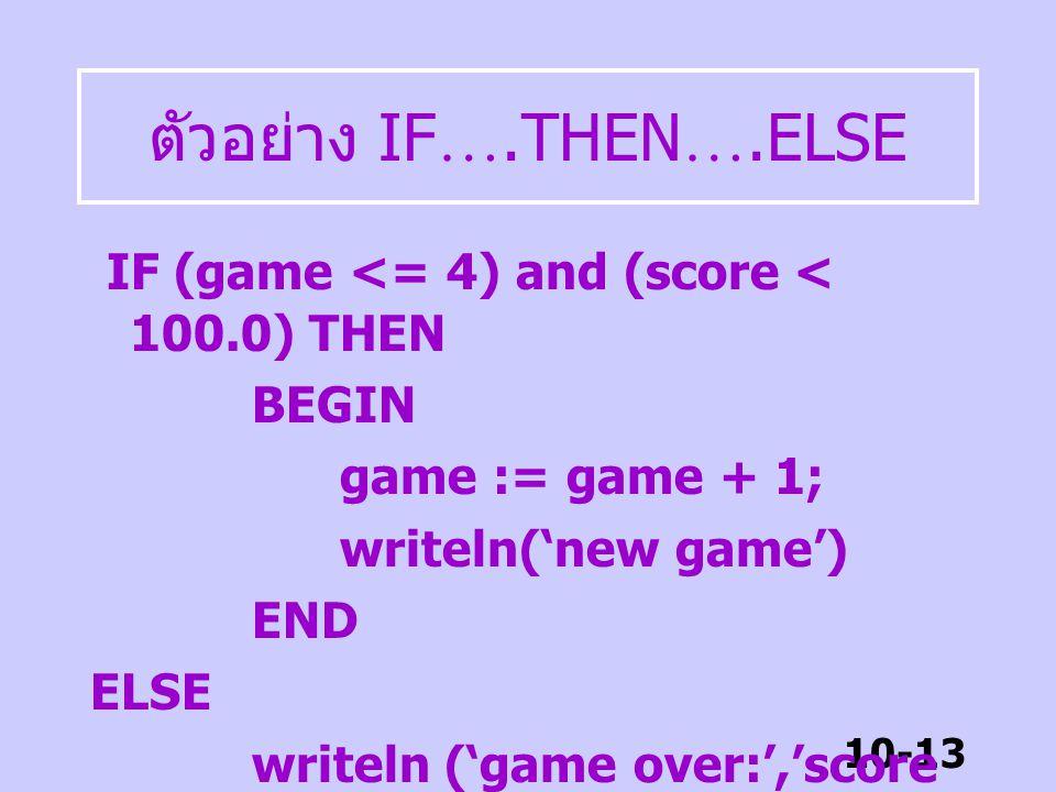 10-12 ตัวอย่าง IF ….THEN ….ELSE 1. IF day > 31 THEN writeln ( ' error ' ) ELSE writeln ( ' day: ', day:2);