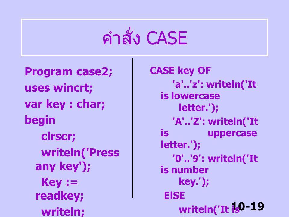 10-18 คำสั่ง CASE กรณี อาจเป็น ค่าคงที่ หรือ ช่วง ข้อมูล Program case1; uses wincrt; var num : integer; begin write('Enter number 1 to 10:'); readln(n