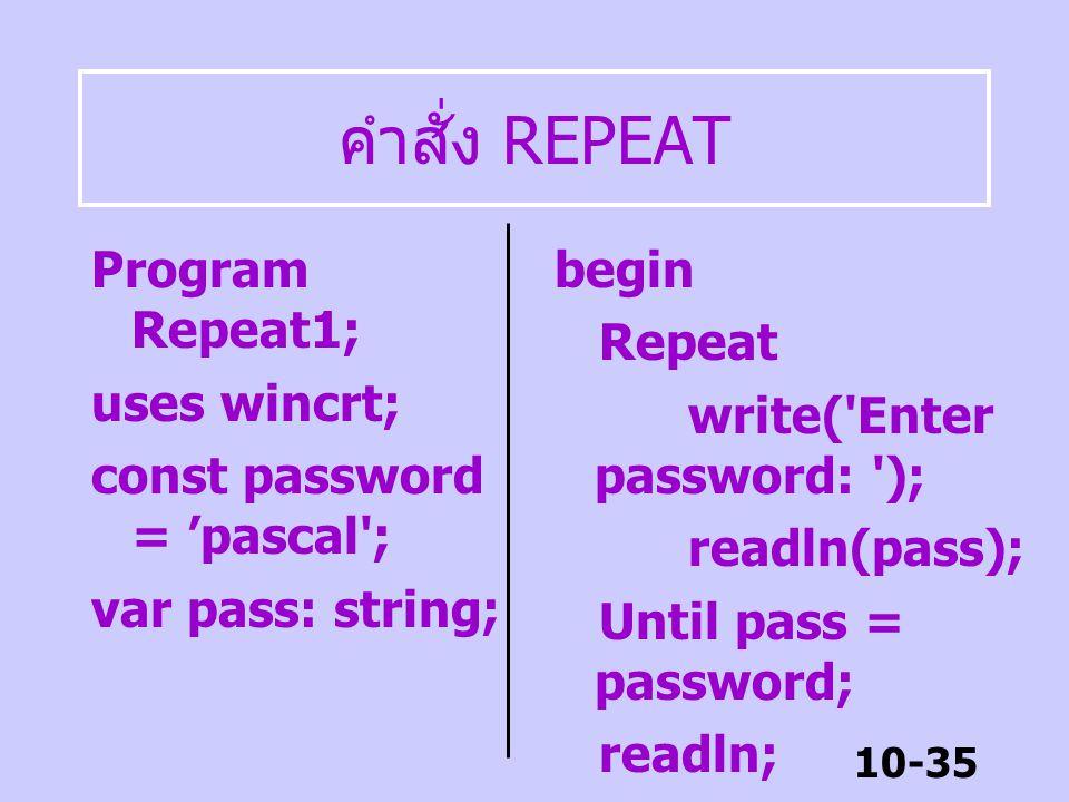 10-34 คำสั่ง REPEAT รูปแบบ REPEAT STATEMENT(S); UNTIL CONDITION;