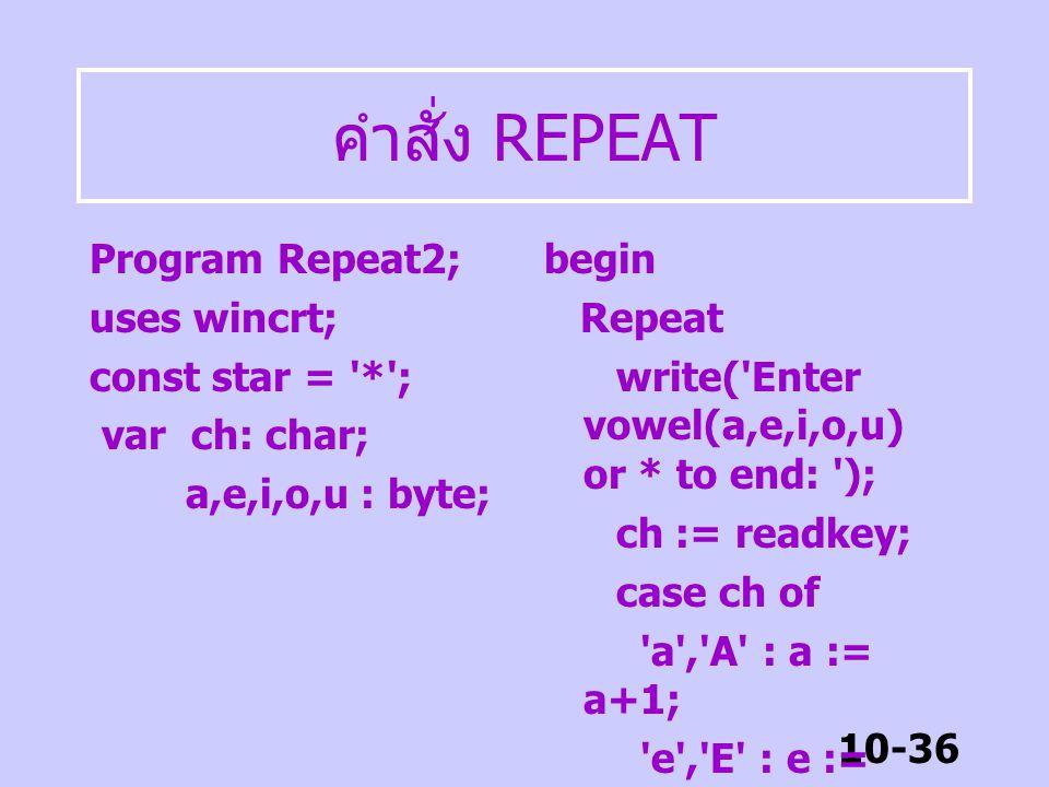 10-35 คำสั่ง REPEAT Program Repeat1; uses wincrt; const password = ' pascal'; var pass: string; begin Repeat write('Enter password: '); readln(pass);