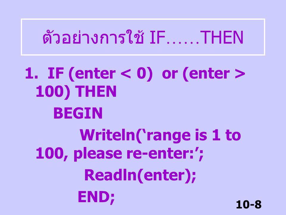 10-7 ตัวอย่างการใช้เครื่องหมาย ; IF small > big THEN begin temp := small; small := big; big := temp end; Small>big Temp := small Small := big Big := t