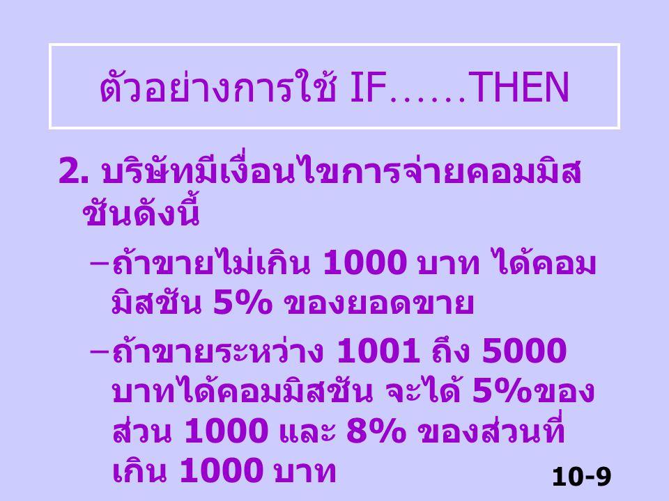 10-8 ตัวอย่างการใช้ IF …… THEN 1. IF (enter 100) THEN BEGIN Writeln( ' range is 1 to 100, please re-enter: ' ; Readln(enter); END;