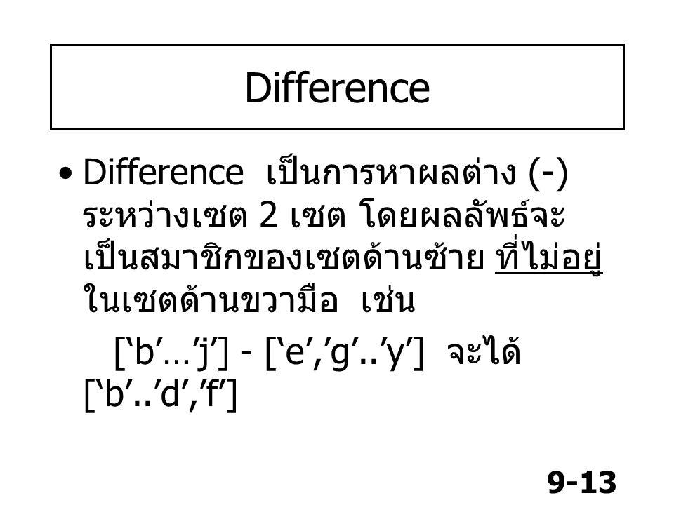 9-13 Difference Difference เป็นการหาผลต่าง (-) ระหว่างเซต 2 เซต โดยผลลัพธ์จะ เป็นสมาชิกของเซตด้านซ้าย ที่ไม่อยู่ ในเซตด้านขวามือ เช่น ['b'…'j'] - ['e','g'..'y'] จะได้ ['b'..'d','f']