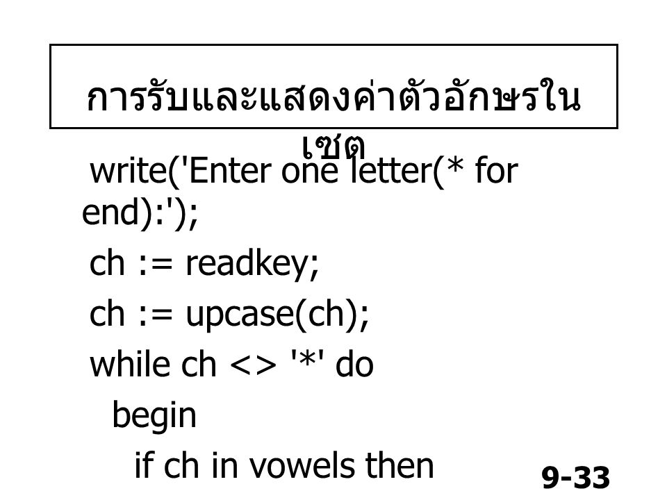 9-33 write('Enter one letter(* for end):'); ch := readkey; ch := upcase(ch); while ch <> '*' do begin if ch in vowels then count_v := count_v +1; การร