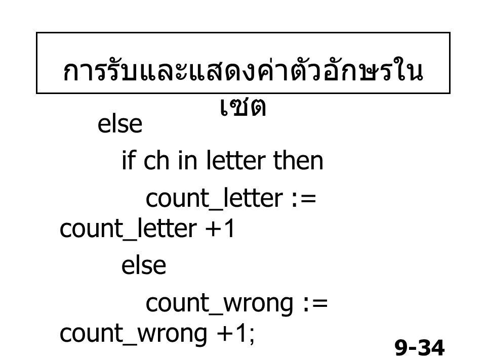 9-34 else if ch in letter then count_letter := count_letter +1 else count_wrong := count_wrong +1; การรับและแสดงค่าตัวอักษรใน เซต