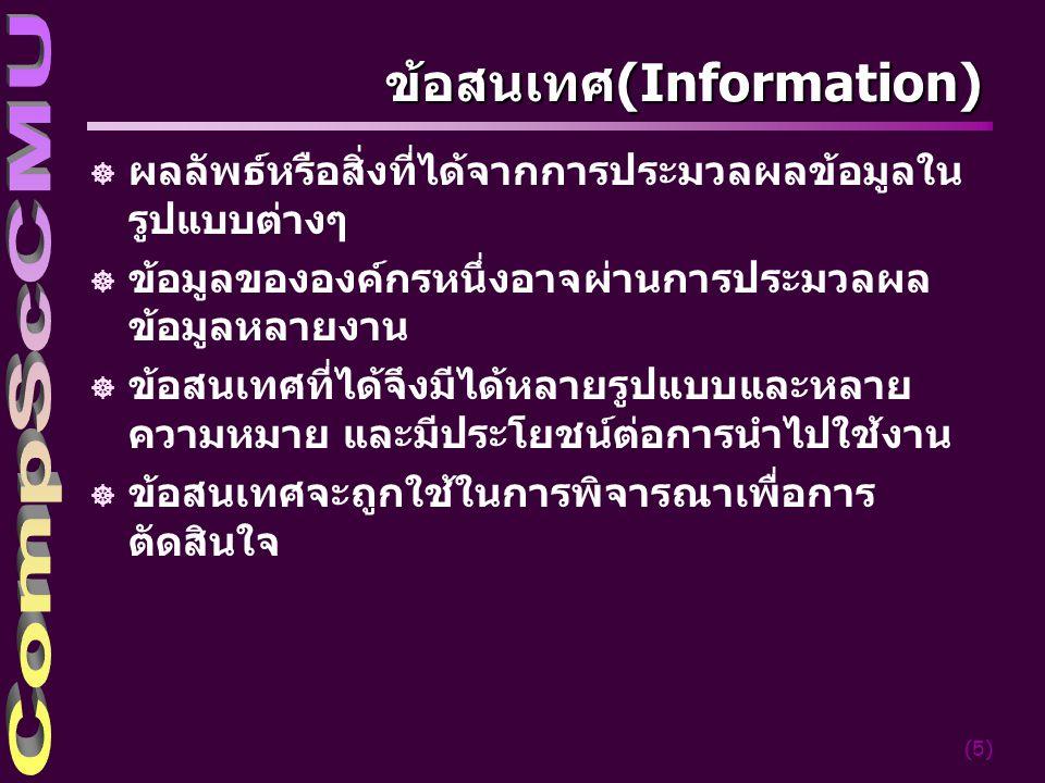 (16) วัฏจักรการประมวลผลข้อมูล (Data Processing Cycle) Source Document Input (Data) Processing Output (information) Storage / Report Feedback