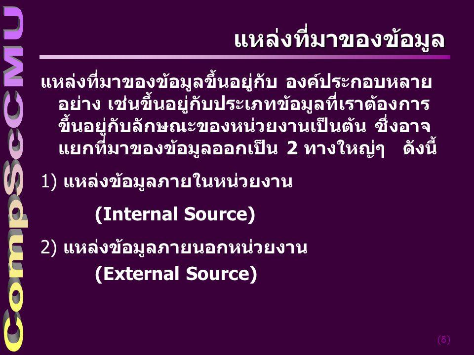 (9) คุณสมบัติของข้อสนเทศที่ดี 1) ความถูกต้องแม่นยำ (Accuracy) 2) ความทันเวลา (Timeliness) 3) ความสมบูรณ์ครบถ้วน (Completeness) 4) ความกระทัดรัด (Conciseness) 5) ตรงกับความต้องการของผู้ใช้ (Relevancy)