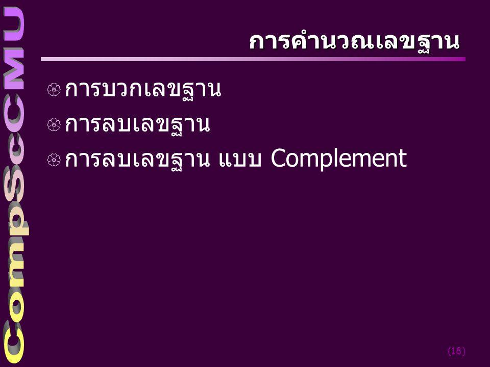 (18) การคำนวณเลขฐาน { การบวกเลขฐาน { การลบเลขฐาน { การลบเลขฐาน แบบ Complement