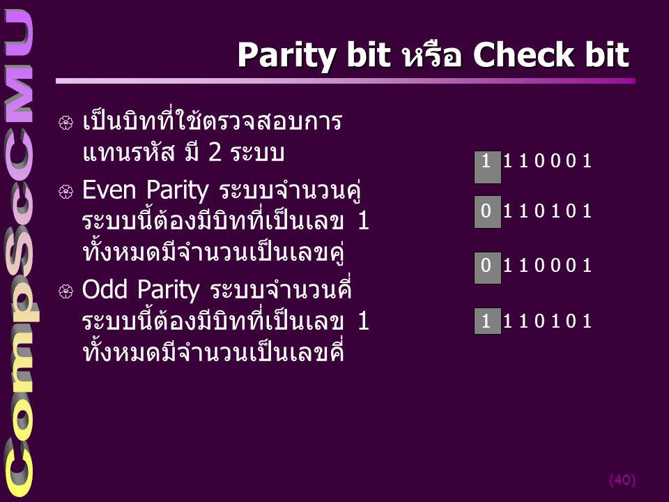 (40) Parity bit หรือ Check bit { เป็นบิทที่ใช้ตรวจสอบการ แทนรหัส มี 2 ระบบ { Even Parity ระบบจำนวนคู่ ระบบนี้ต้องมีบิทที่เป็นเลข 1 ทั้งหมดมีจำนวนเป็นเ