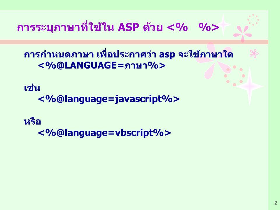2 การกำหนดภาษา เพื่อประกาศว่า asp จะใช้ภาษาใด เช่น หรือ การระบุภาษาที่ใช้ใน ASP ด้วย