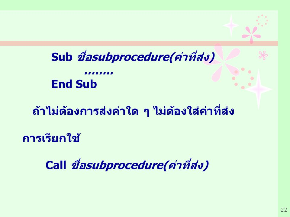 22 Sub ชื่อsubprocedure(ค่าที่ส่ง) ……..