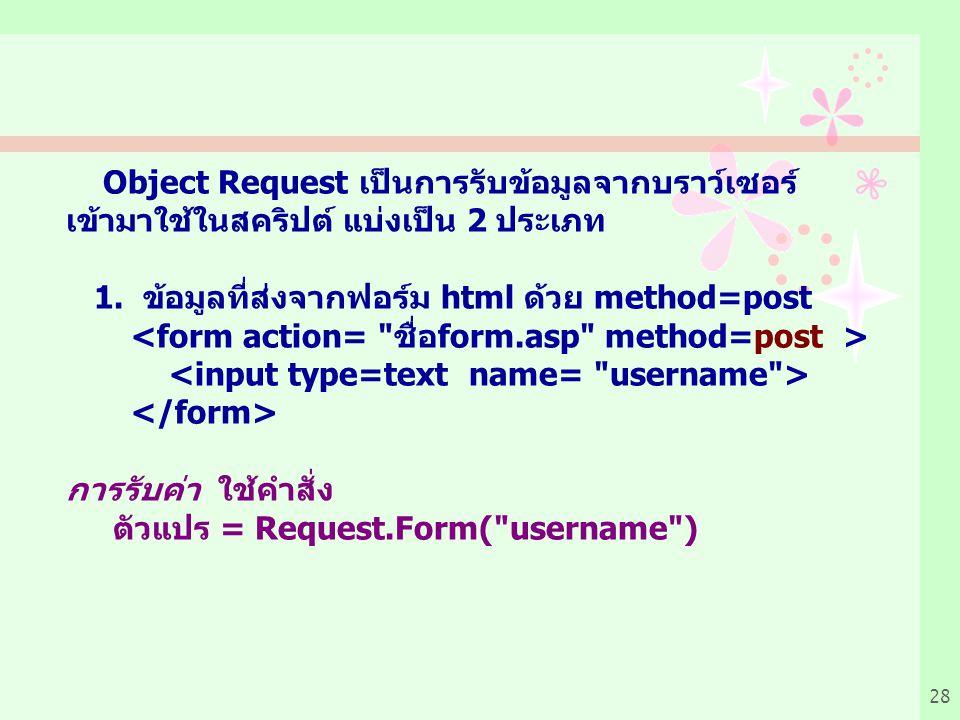 28 Object Request เป็นการรับข้อมูลจากบราว์เซอร์ เข้ามาใช้ในสคริปต์ แบ่งเป็น 2 ประเภท 1.
