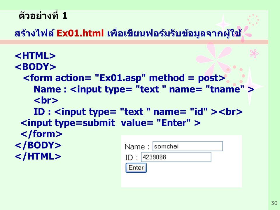 30 สร้างไฟล์ Ex01.html เพื่อเขียนฟอร์มรับข้อมูลจากผู้ใช้ Name : ID : ตัวอย่างที่ 1