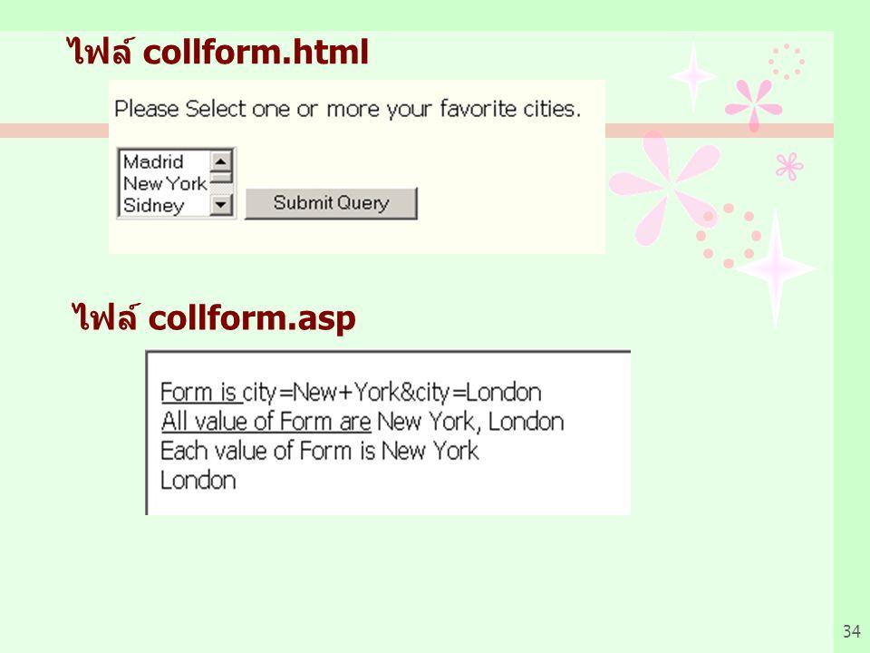 34 ไฟล์ collform.html ไฟล์ collform.asp