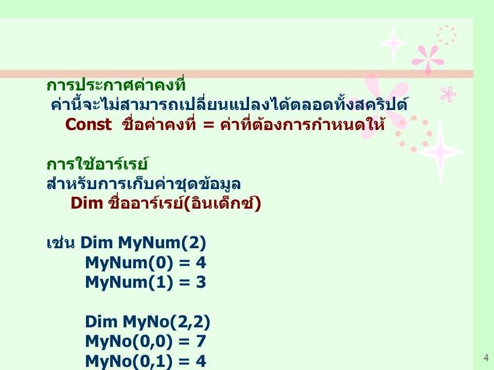 15 ตัวอย่าง (ต่อ) <% total = 0 Do Until total >10 total = total+1 Loop %> Value of total of Do Until...Loop is