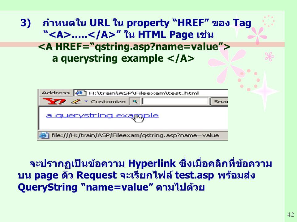 42 3) กำหนดใน URL ใน property HREF ของ Tag …..