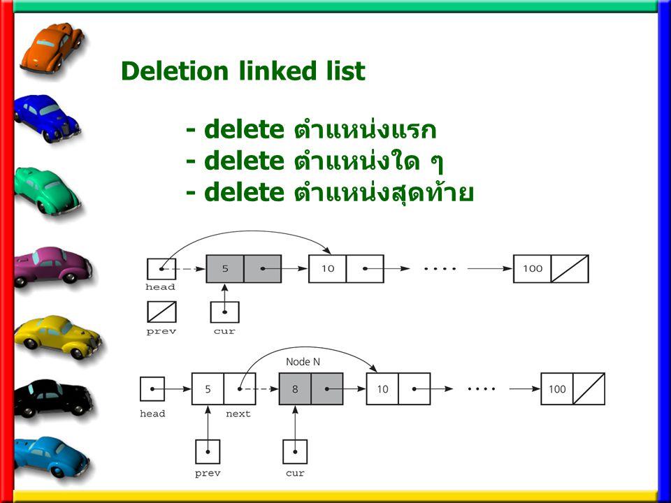 Deletion linked list - delete ตำแหน่งแรก - delete ตำแหน่งใด ๆ - delete ตำแหน่งสุดท้าย