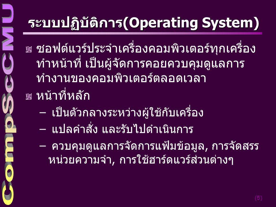 (6) โปรแกรมประยุกต์( Application Program ) โปรแกรมที่สั่งให้เครื่องคอมพิวเตอร์ปฏิบัติงาน เพื่อให้เกิดการประมวลผลตามที่ผู้เขียนต้องการ เช่น โปรแกรมจัดการระบบบัญชี ระบบคลังสินค้า การ ประมวลผลคำ (Word processor) เขียน หรือ พัฒนาโดยภาษาคอมพิวเตอร์ จัดเป็น 2 กลุ่ม –โปรแกมที่เขียนขึ้นเอง (User-written program) –โปรแกรมสำเร็จรูป (Program package)