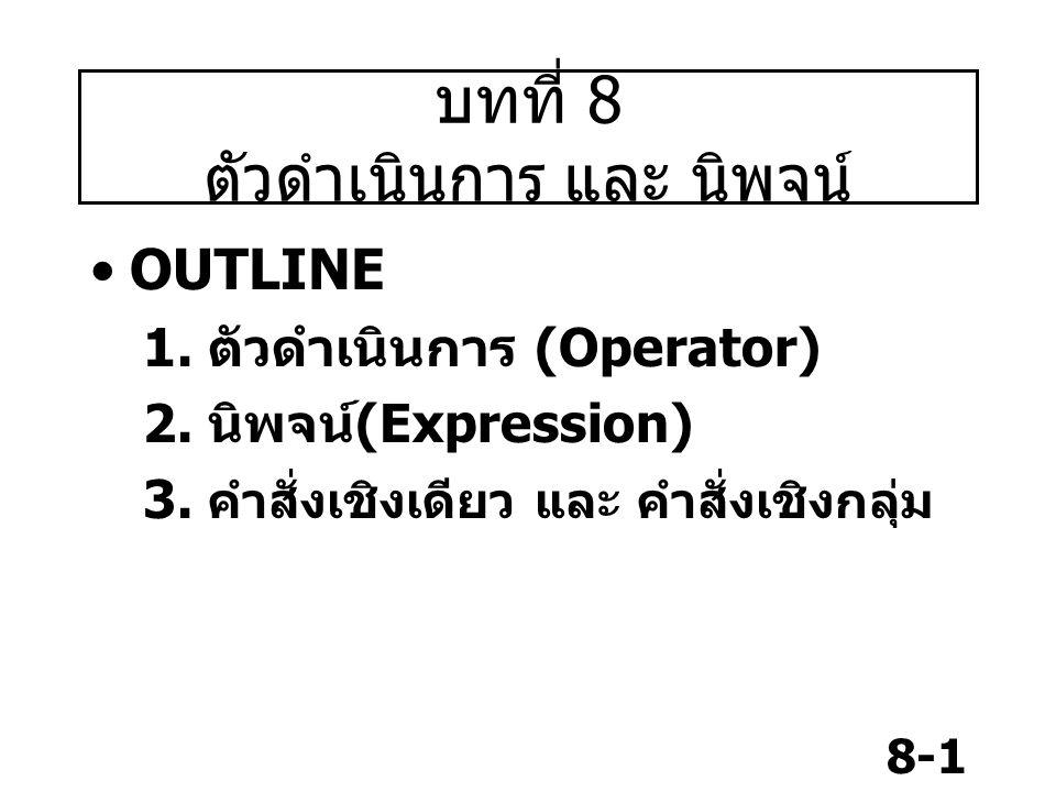 8-1 บทที่ 8 ตัวดำเนินการ และ นิพจน์ OUTLINE 1. ตัวดำเนินการ (Operator) 2. นิพจน์ (Expression) 3. คำสั่งเชิงเดียว และ คำสั่งเชิงกลุ่ม
