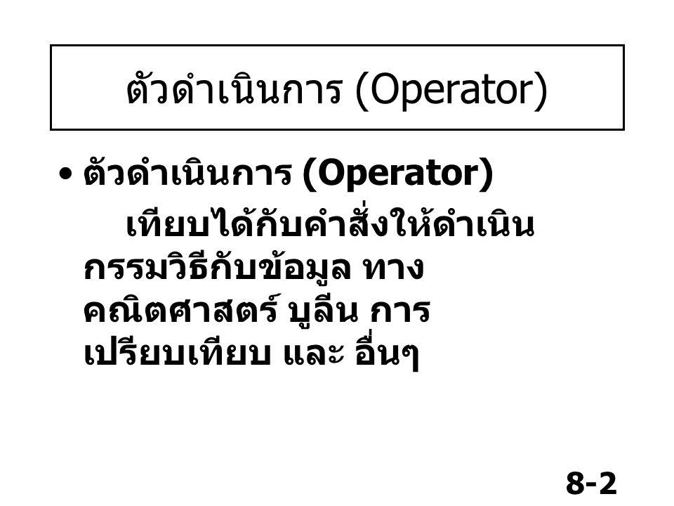 8-3 ตัวดำเนินการ (Operator) ตัวดำเนินการ (Operator) ใน ปาสคาลแบ่งออกเป็น – ตัวดำเนินการทางคณิตศาสตร์ (arithmetic operator) มี +, -, *, /, div, mod – ตัวดำเนินการเปรียบเทียบ (relational operators) – ตัวดำเนินการบูลีน (boolean operator) – ตัวดำเนินการสตริง (string operator)