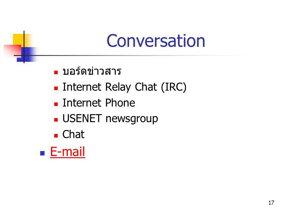 17 Conversation บอร์ดข่าวสาร Internet Relay Chat (IRC) Internet Phone USENET newsgroup Chat E-mail E-mail