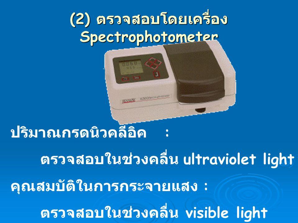 (2) ตรวจสอบโดยเครื่อง Spectrophotometer ปริมาณกรดนิวคลีอิค : ตรวจสอบในช่วงคลื่น ultraviolet light คุณสมบัติในการกระจายแสง : ตรวจสอบในช่วงคลื่น visible