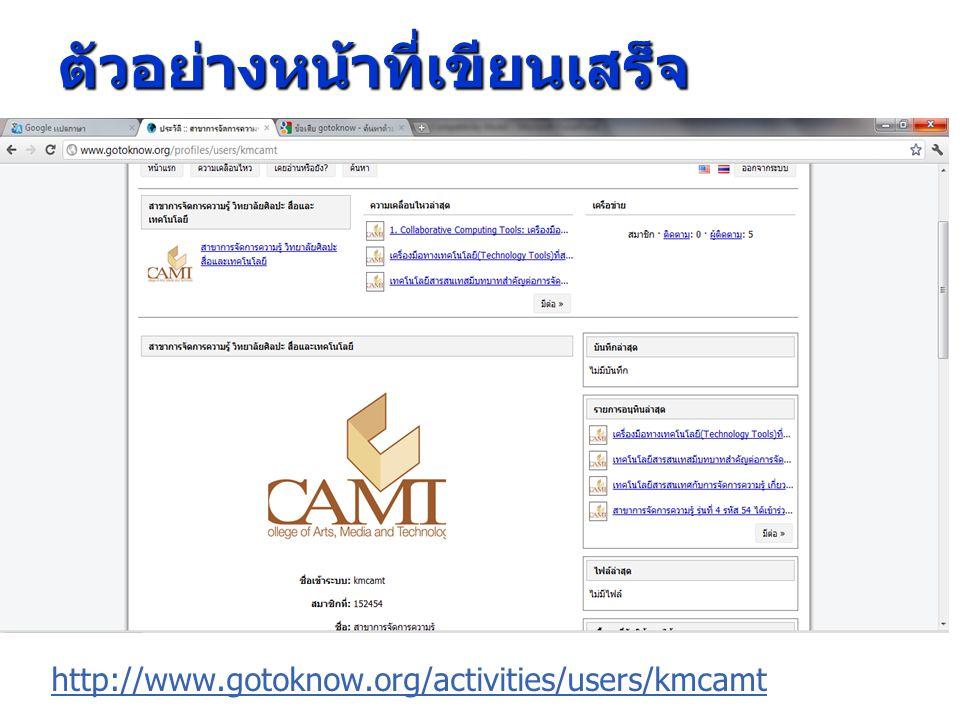 ตัวอย่างหน้าที่เขียนเสร็จ http://www.gotoknow.org/activities/users/kmcamt