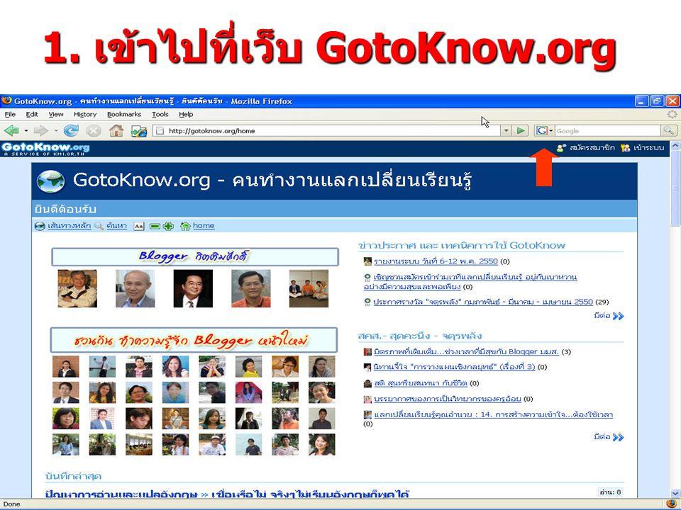 1. เข้าไปที่เว็บ GotoKnow.org