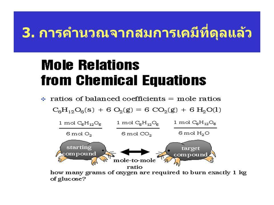 16 3. การคำนวณจากสมการเคมีที่ดุลแล้ว