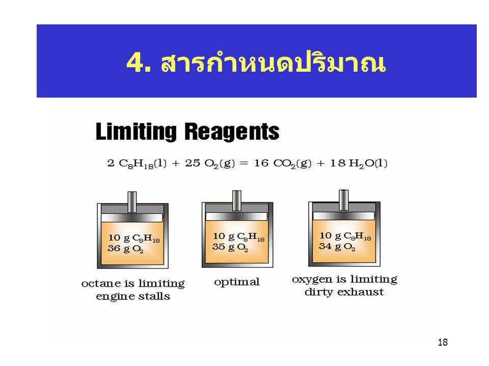 18 4. สารกำหนดปริมาณ