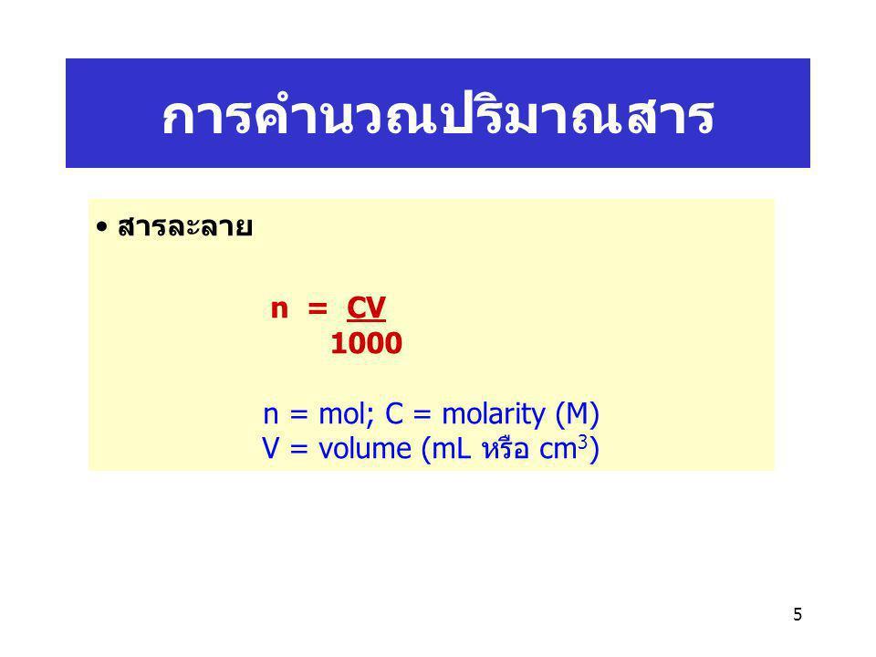5 สารละลาย n = CV 1000 n = mol; C = molarity (M) V = volume (mL หรือ cm 3 )