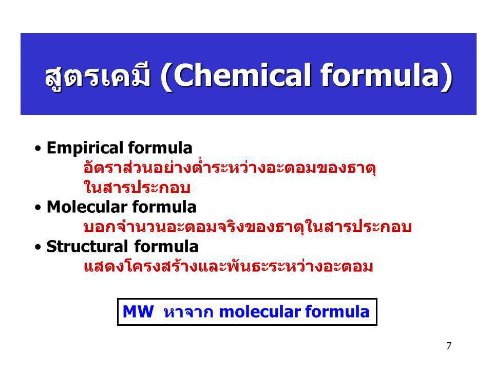 7 สูตรเคมี (Chemical formula) Empirical formula อัตราส่วนอย่างต่ำระหว่างอะตอมของธาตุ ในสารประกอบ Molecular formula บอกจำนวนอะตอมจริงของธาตุในสารประกอบ
