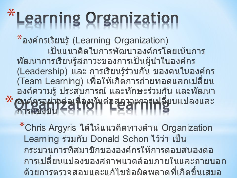 * Sociotechnical System ( ระบบเทคนิค การเข้าสังคม ) * Organization Strategy ( กลยุทธ์ องค์กร ) * Production ( การผลิต ) * Economic Development ( การพัฒนา ทางเศรษฐกิจ ) * Systems Dynamics ( พลวัตของระบบ ต่างๆ ภายในองค์กร ) * Human Resources ( ทรัพยากรมนุษย์ ) * Organizational Culture ( วัฒนธรรม องค์กร )