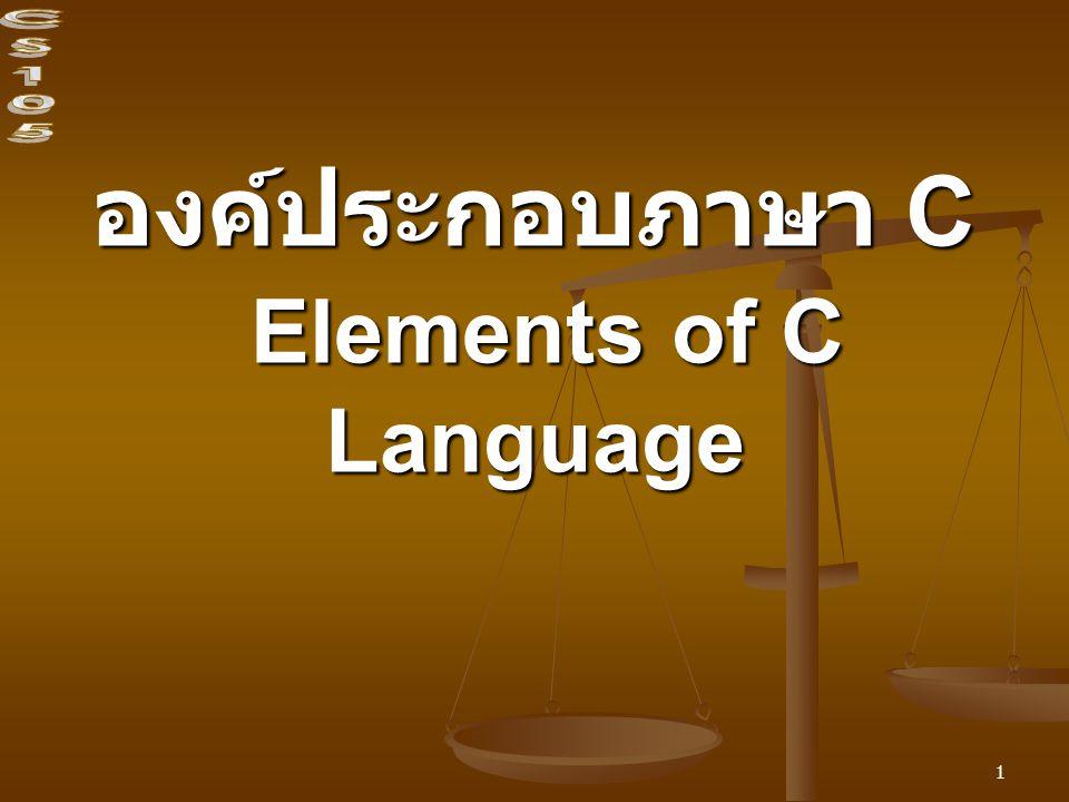 1 องค์ประกอบภาษา C Elements of C Language