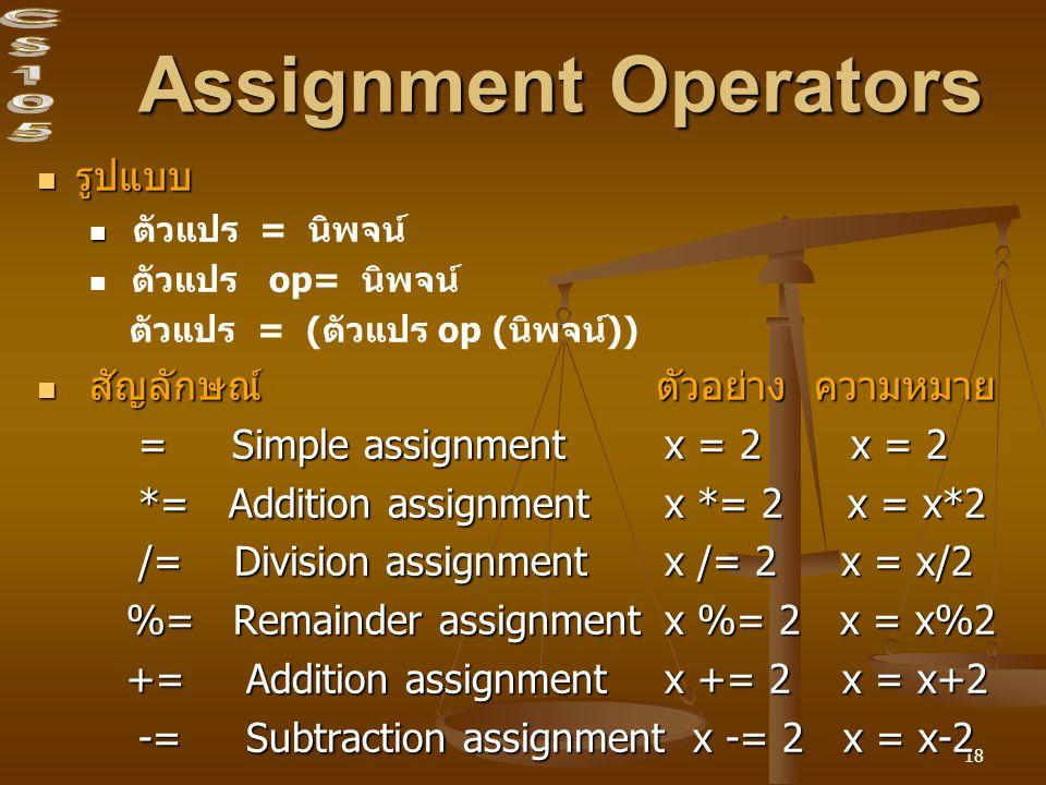 18 Assignment Operators รูปแบบ รูปแบบ ตัวแปร = นิพจน์ ตัวแปร op= นิพจน์ ตัวแปร = (ตัวแปร op (นิพจน์)) สัญลักษณ์ ตัวอย่าง ความหมาย สัญลักษณ์ ตัวอย่าง ค