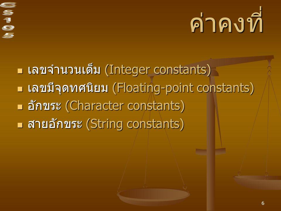 6 ค่าคงที่ เลขจำนวนเต็ม (Integer constants) เลขจำนวนเต็ม (Integer constants) เลขมีจุดทศนิยม (Floating-point constants) เลขมีจุดทศนิยม (Floating-point constants) อักขระ (Character constants) อักขระ (Character constants) สายอักขระ (String constants) สายอักขระ (String constants)
