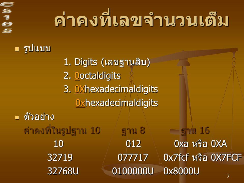 7 ค่าคงที่เลขจำนวนเต็ม รูปแบบ รูปแบบ 1. Digits (เลขฐานสิบ) 1. Digits (เลขฐานสิบ) 2. 0octaldigits 3. 0Xhexadecimaldigits 0xhexadecimaldigits 0xhexadeci