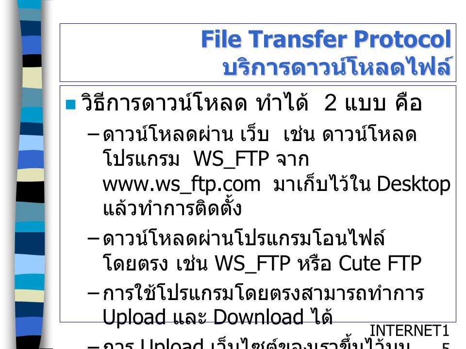 INTERNET1515 File Transfer Protocol บริการดาวน์โหลดไฟล์ วิธีการดาวน์โหลด ทำได้ 2 แบบ คือ – ดาวน์โหลดผ่าน เว็บ เช่น ดาวน์โหลด โปรแกรม WS_FTP จาก www.ws