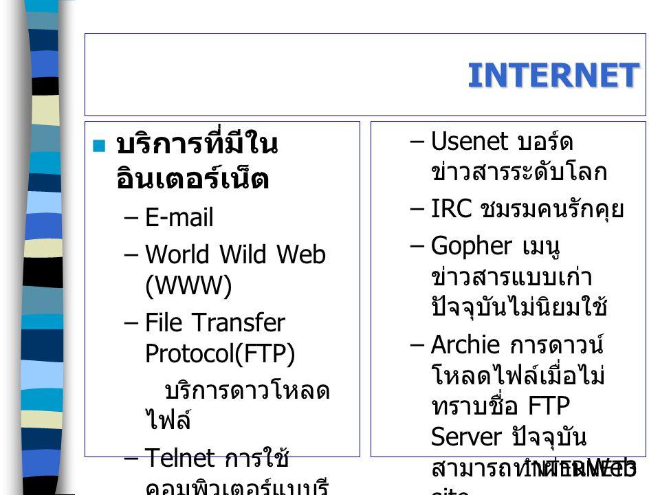 INTERNET3 INTERNET บริการที่มีใน อินเตอร์เน็ต –E-mail –World Wild Web (WWW) –File Transfer Protocol(FTP) บริการดาวโหลด ไฟล์ –Telnet การใช้ คอมพิวเตอร์