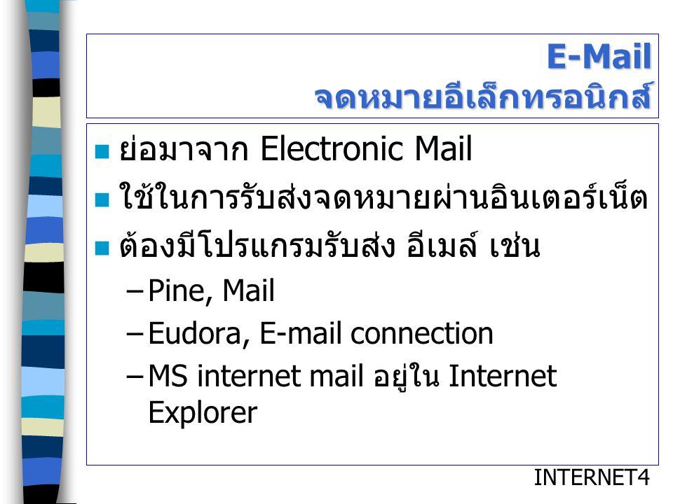 INTERNET4 E-Mail จดหมายอีเล็กทรอนิกส์ ย่อมาจาก Electronic Mail ใช้ในการรับส่งจดหมายผ่านอินเตอร์เน็ต ต้องมีโปรแกรมรับส่ง อีเมล์ เช่น –Pine, Mail –Eudor