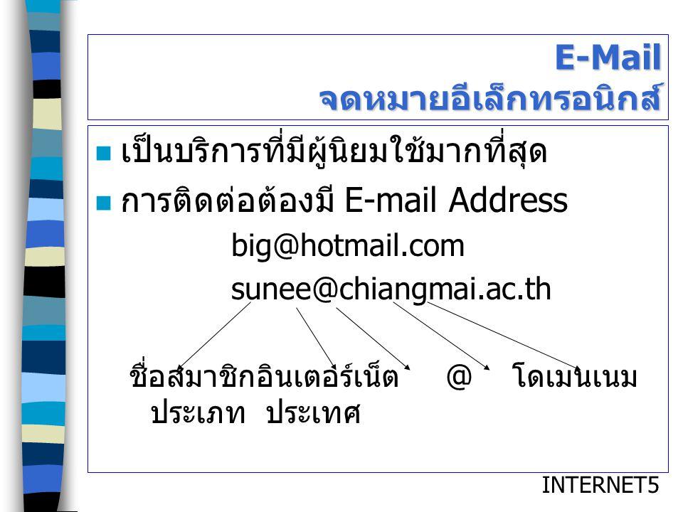 INTERNET5 E-Mail จดหมายอีเล็กทรอนิกส์ เป็นบริการที่มีผู้นิยมใช้มากที่สุด การติดต่อต้องมี E-mail Address big@hotmail.com sunee@chiangmai.ac.th ชื่อสมาช