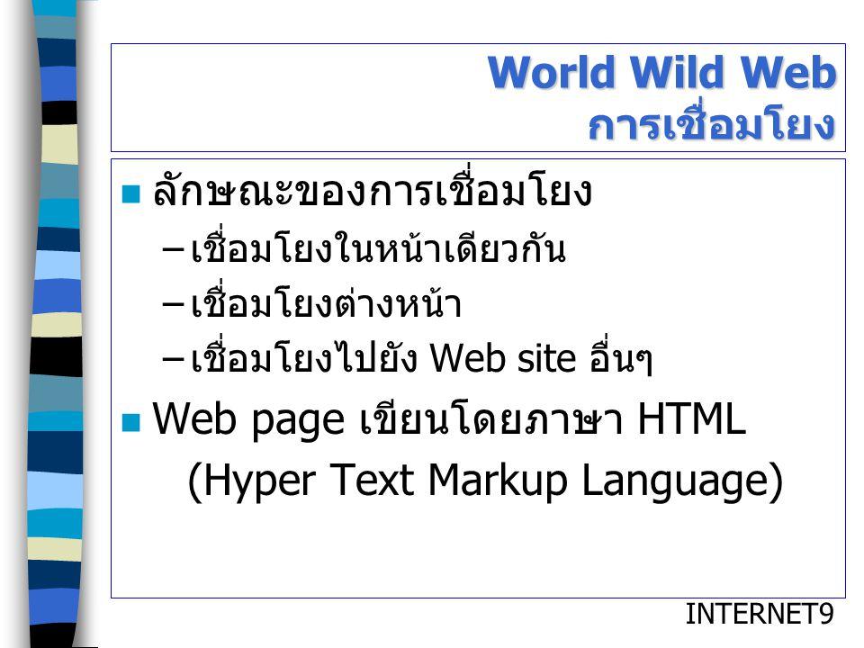 INTERNET9 World Wild Web การเชื่อมโยง ลักษณะของการเชื่อมโยง – เชื่อมโยงในหน้าเดียวกัน – เชื่อมโยงต่างหน้า – เชื่อมโยงไปยัง Web site อื่นๆ Web page เขี