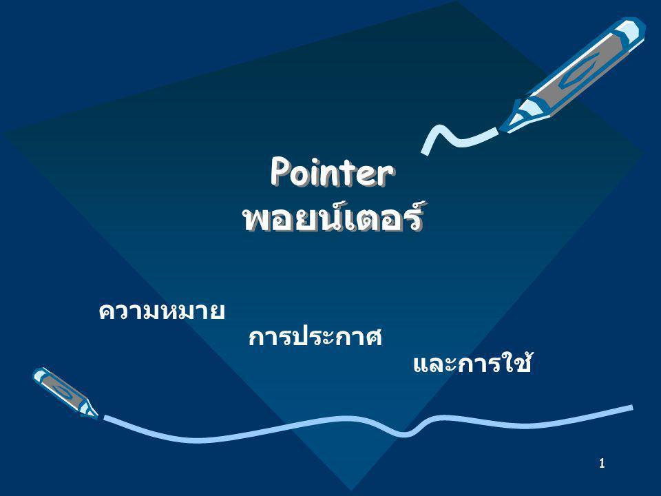 1 Pointer พอยน์เตอร์ ความหมาย การประกาศ และการใช้