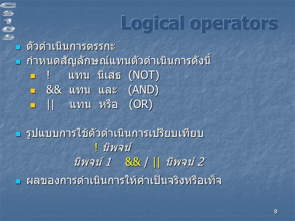 9 ตัวดำเนินการตรรกะ ตัวดำเนินการตรรกะ กำหนดสัญลักษณ์แทนตัวดำเนินการดังนี้ กำหนดสัญลักษณ์แทนตัวดำเนินการดังนี้ .